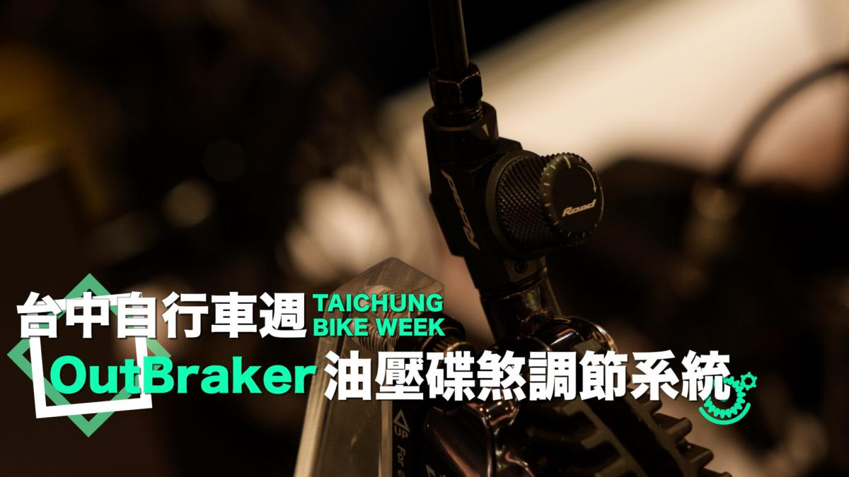 Mechanical ABS system for bicycles! OutBraker hydraulic disc brake adjustment system | 2019 Taichung Bike Week